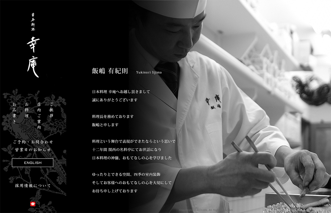 ホームページ画面02_日本料理 幸庵