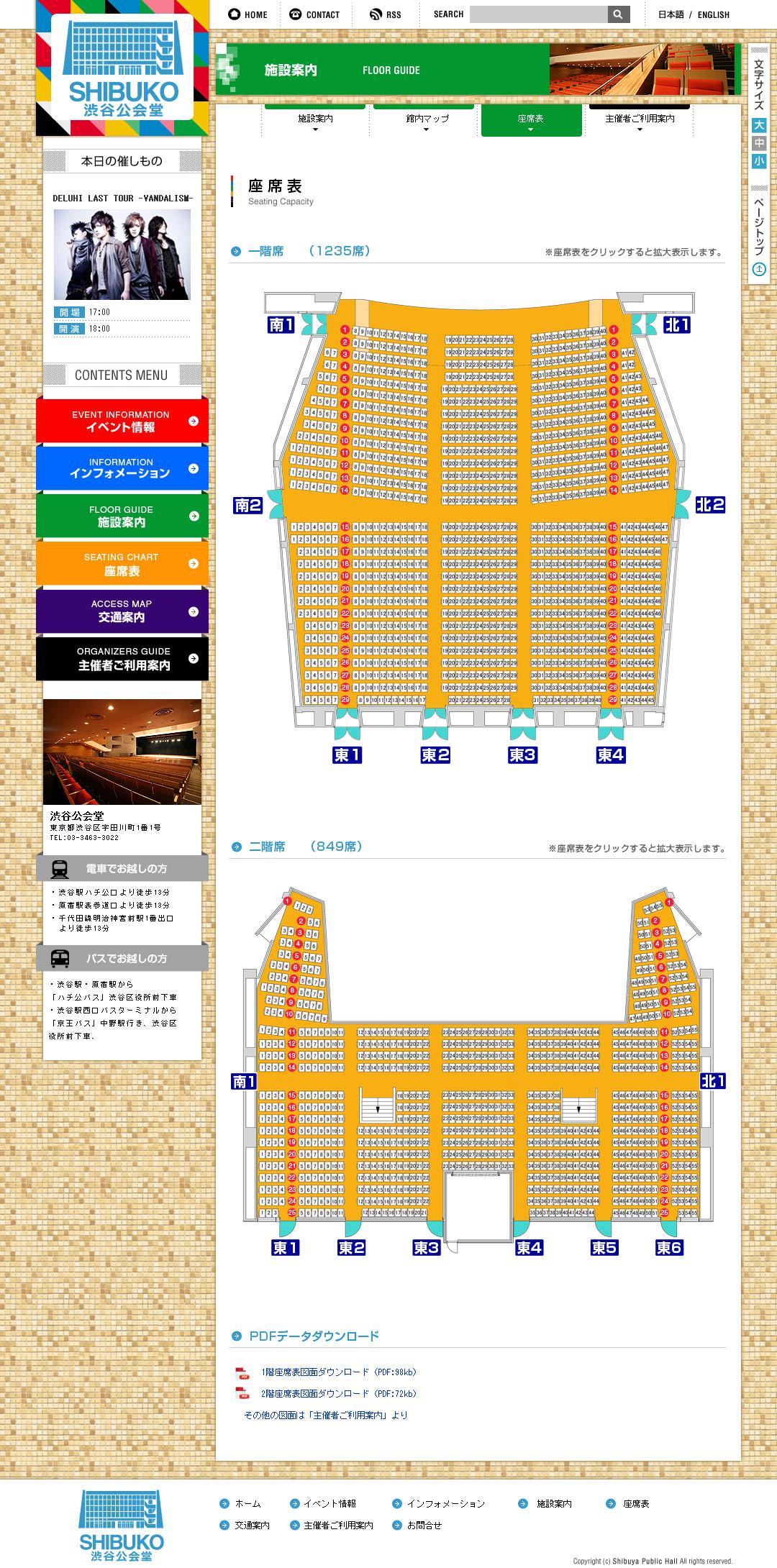 ホームページ画面04_渋谷公会堂
