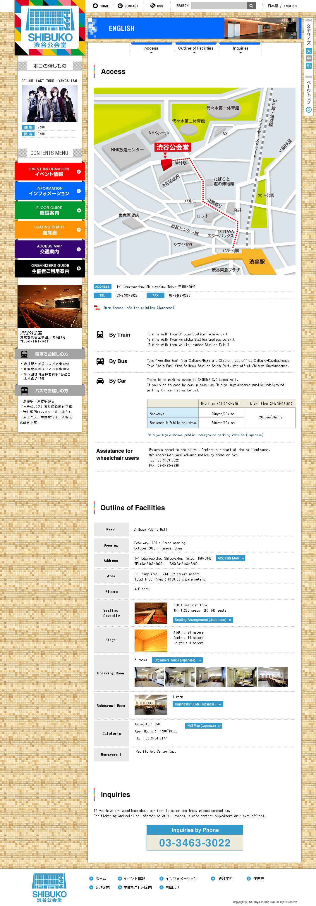 ホームページ画面05_渋谷公会堂