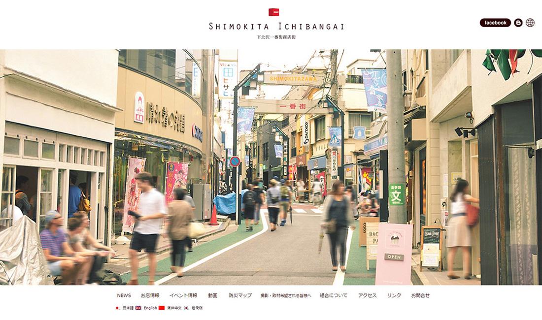ホームページ画面01_下北沢一番街商店街