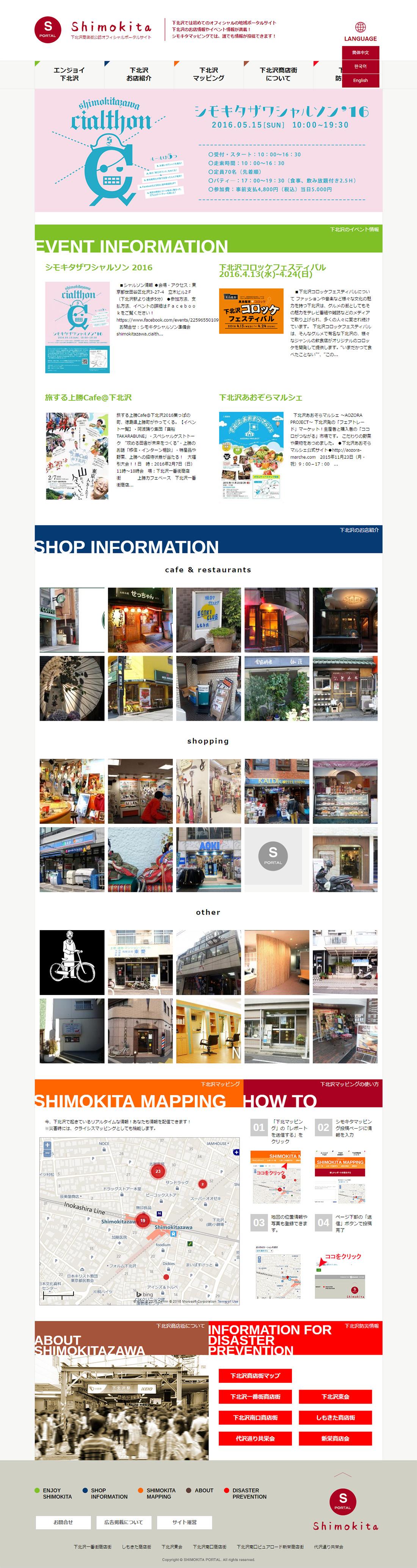 ページイメージ01_下北沢オフィシャルポータルサイト
