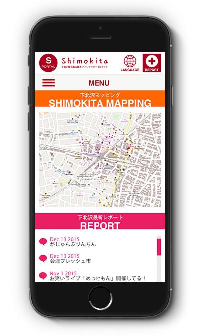 スマートフォンサイトイメージ01_下北沢オフィシャルポータルサイト