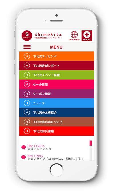 スマートフォンサイトイメージ02_下北沢オフィシャルポータルサイト