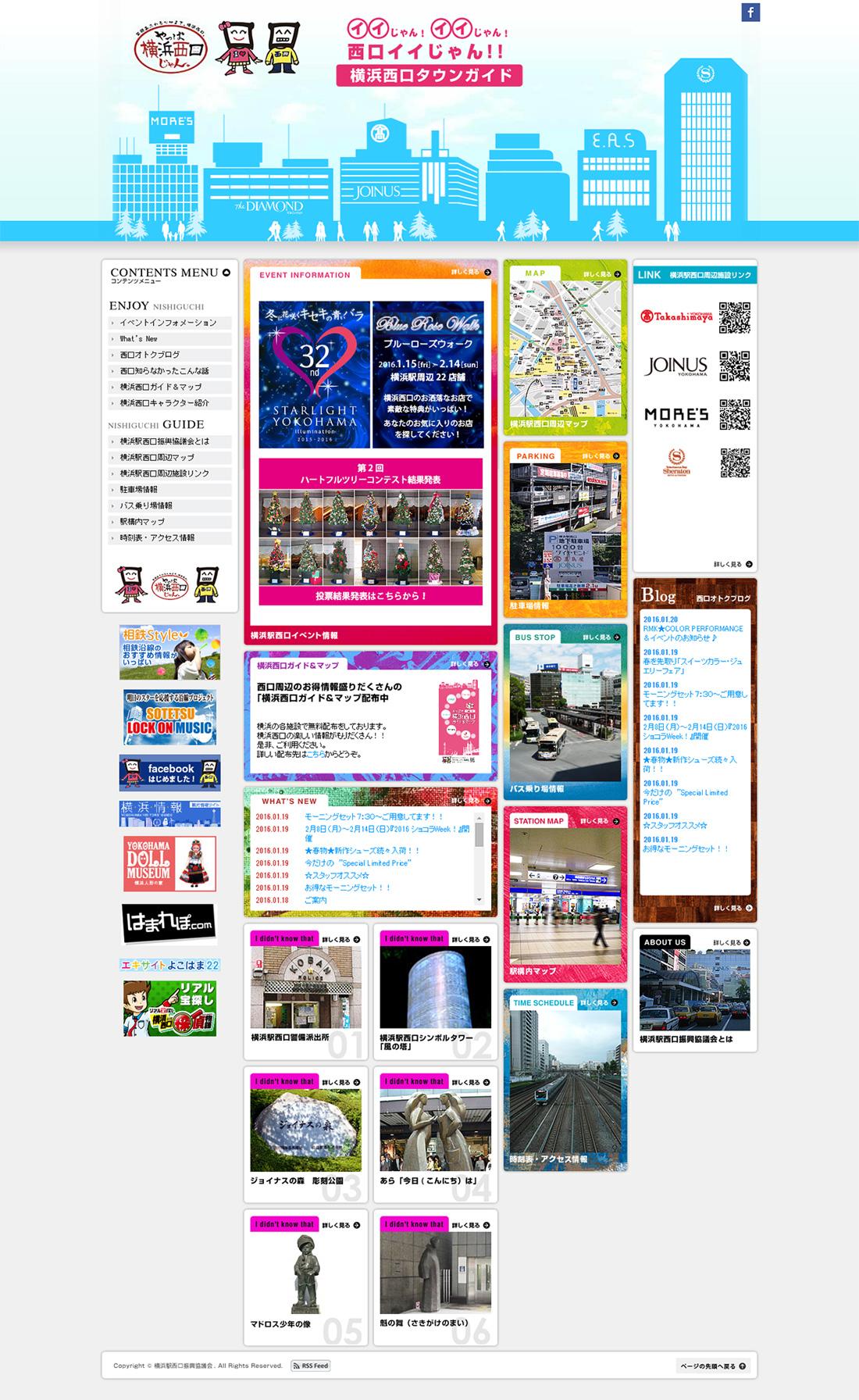 ホームページ画面01_やっぱ横浜西口じゃん