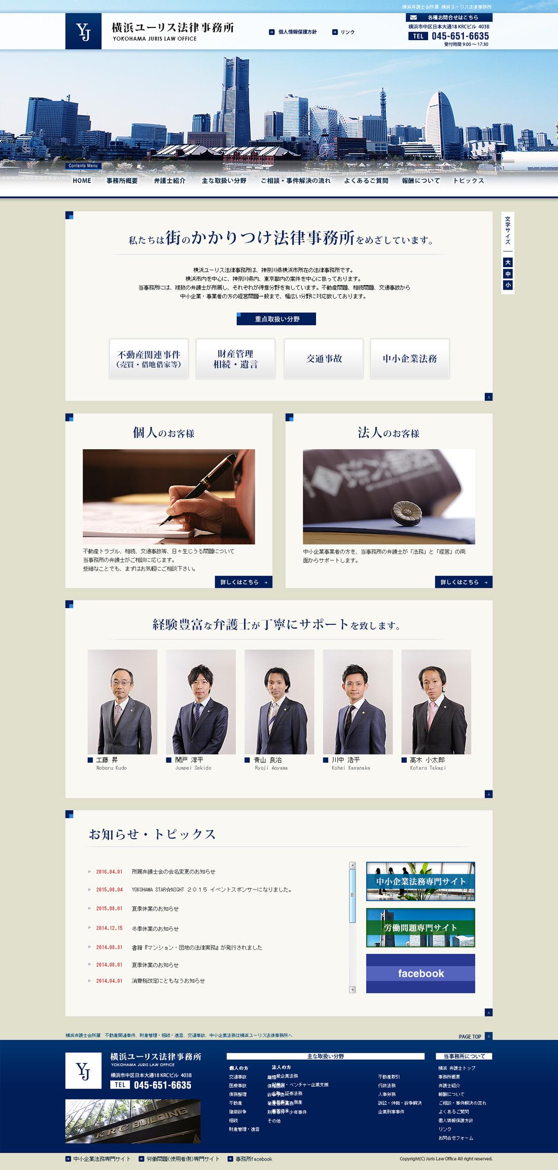 横浜ユーリス ホームページ01