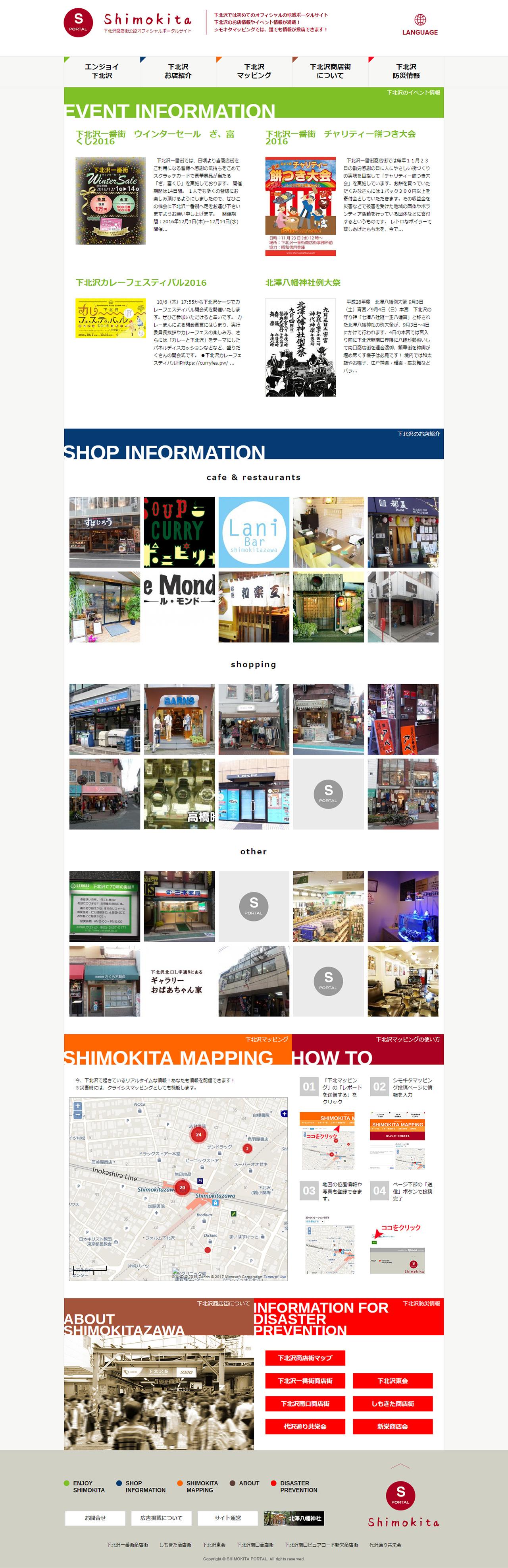 下北沢ポータルサイト ロゴデザイン01