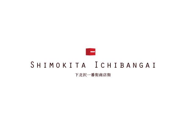下北沢一番街商店街 ロゴデザイン
