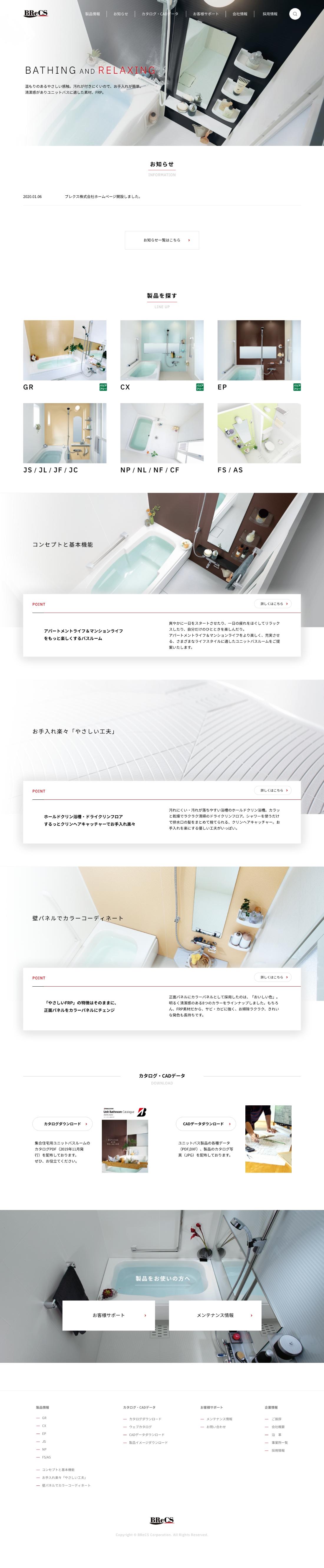ホームページ制作事例 トップページ