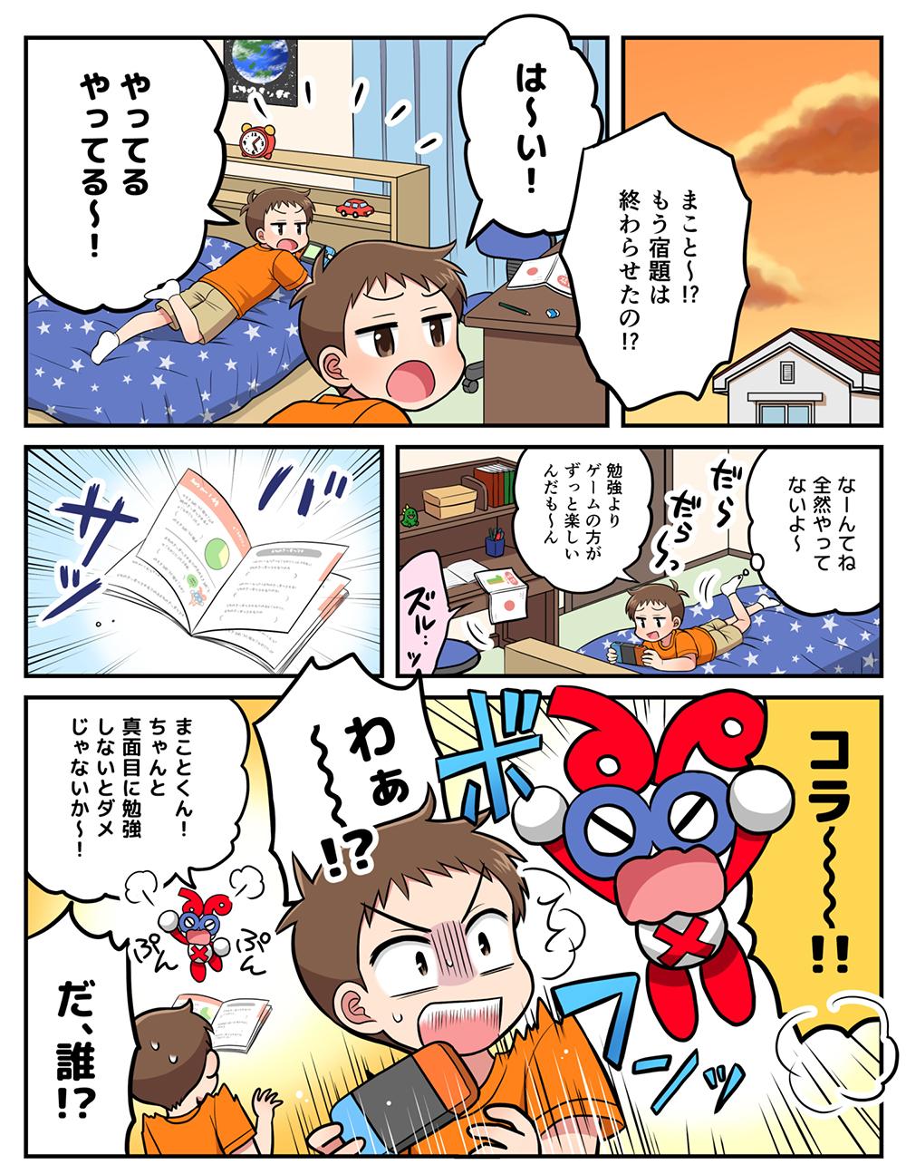マンガ制作例その4