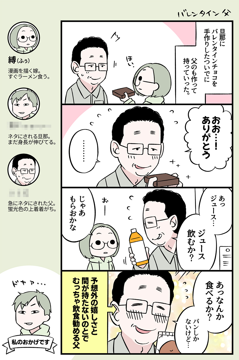 マンガ制作例その3