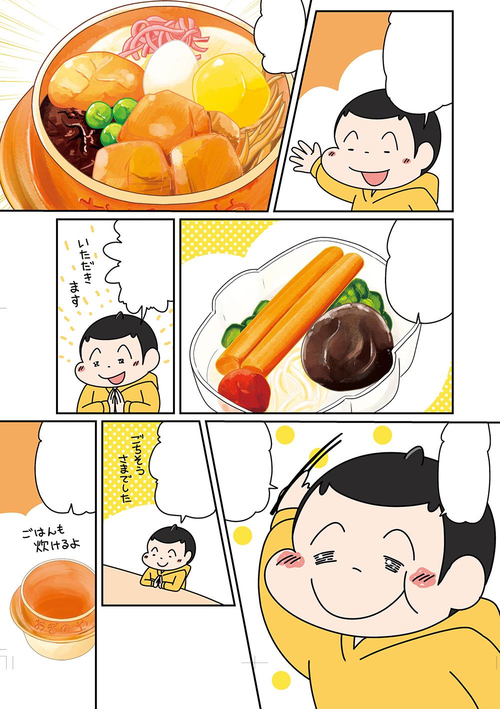 マンガ制作例その6