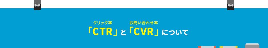 CTRとCVRについて