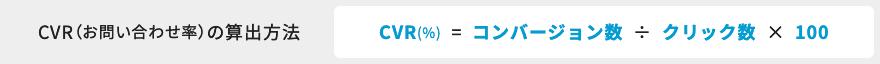 CVRの算出方法