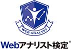 webanalyst検定