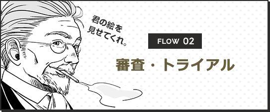 審査・トライアル