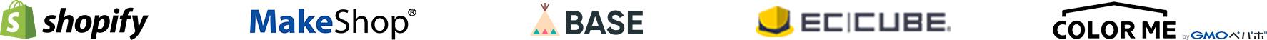 ECサイト構築サービスリスト