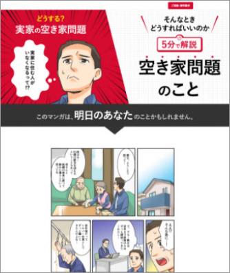 漫画利用例8