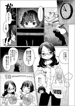 漫画サンプル14