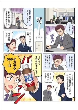 漫画サンプル04