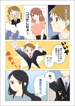 漫画サンプル08