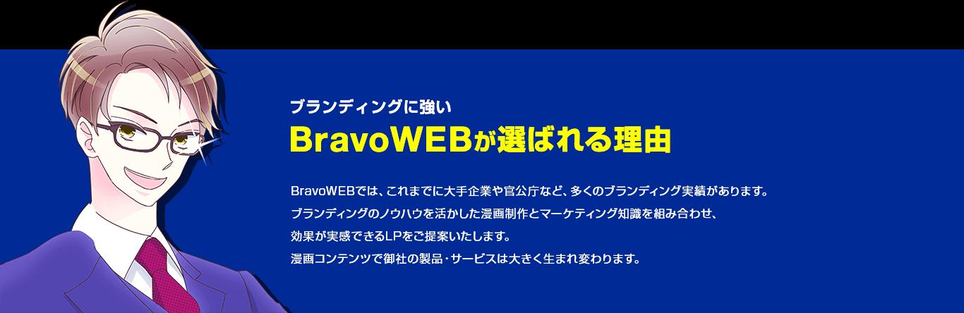 ブランディングに強いBravoWEBが選ばれる理由