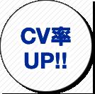 CV率UP!