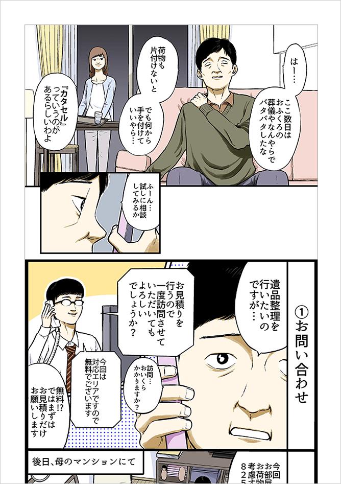 漫画サンプル3