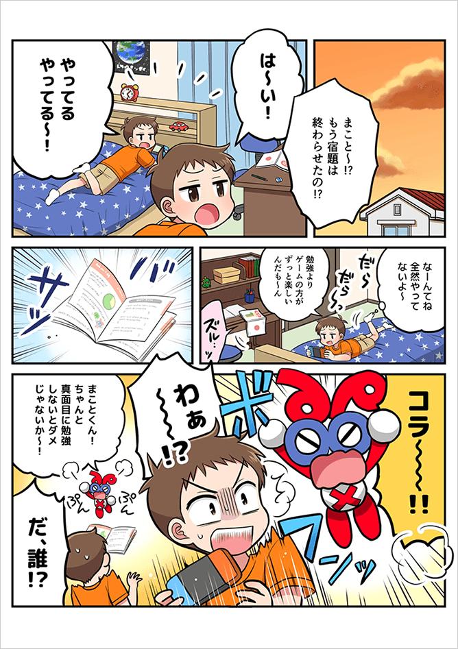 漫画サンプル4