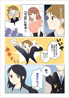 漫画サンプル7