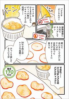漫画サンプル8