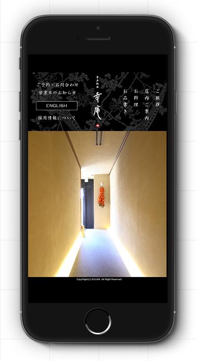 スマートフォン画面01_日本料理 幸庵