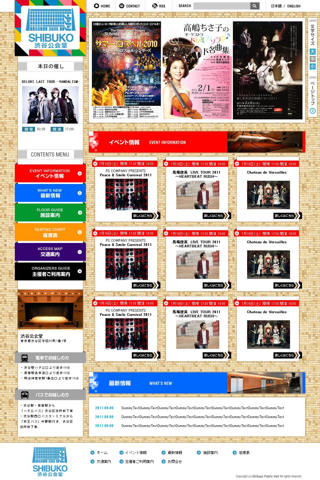 ホームページ画面01_渋谷公会堂