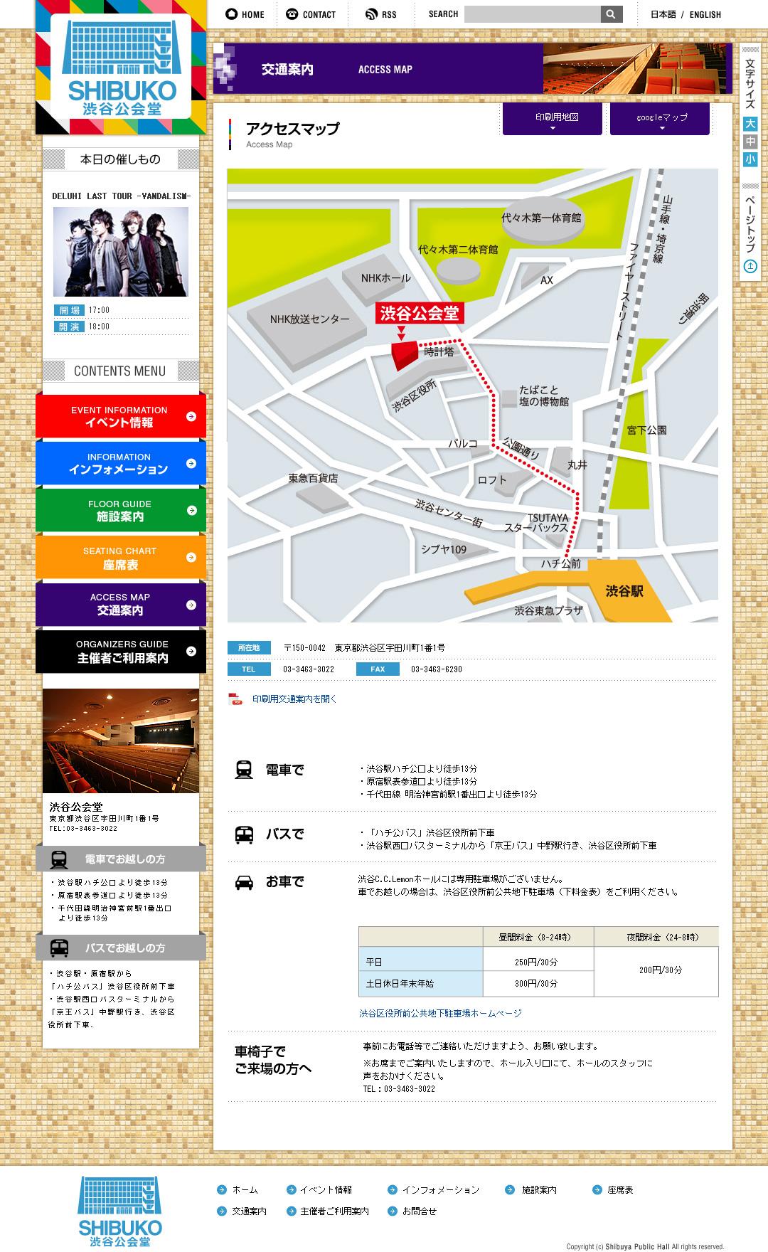 ホームページ画面02_渋谷公会堂