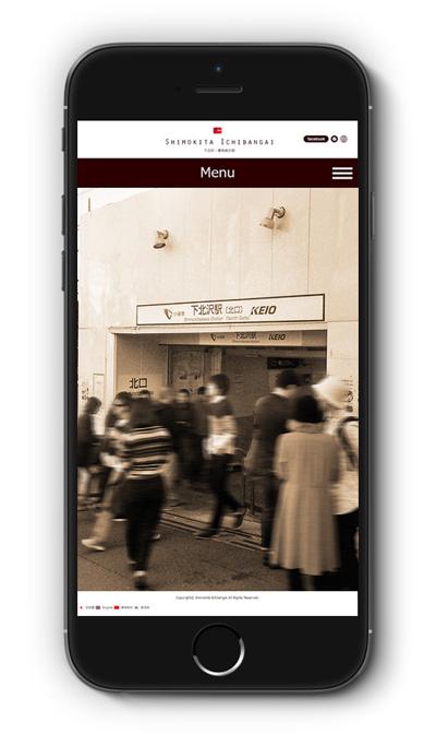 ホームページ画面02_下北沢一番街商店街