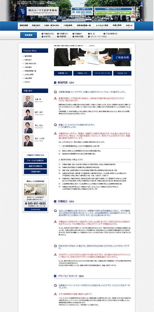 横浜ユーリス ホームページ07