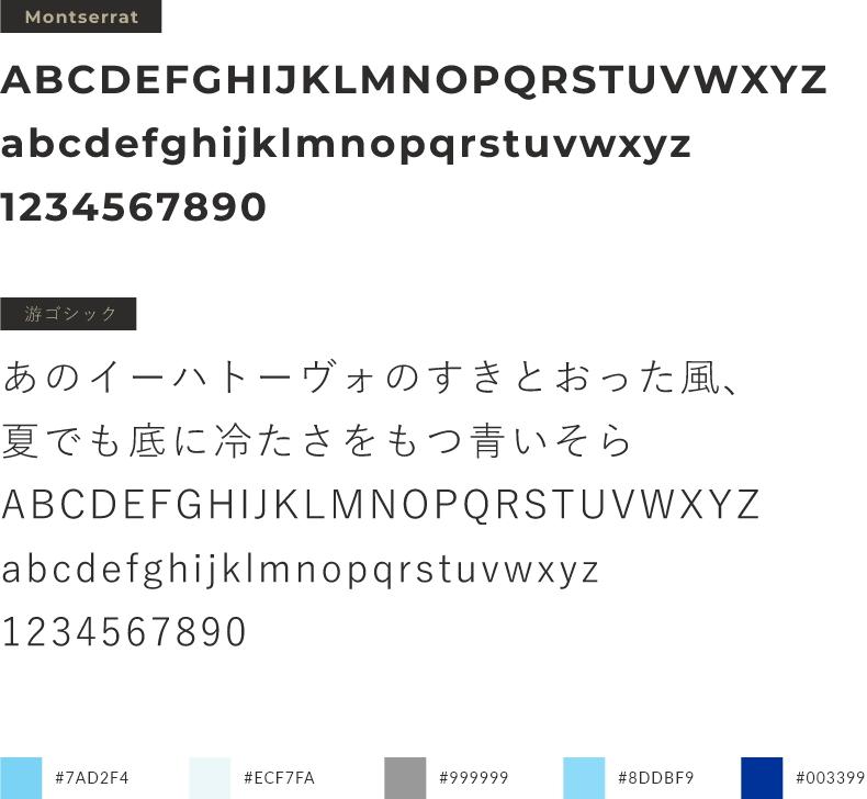採用カラー・フォント
