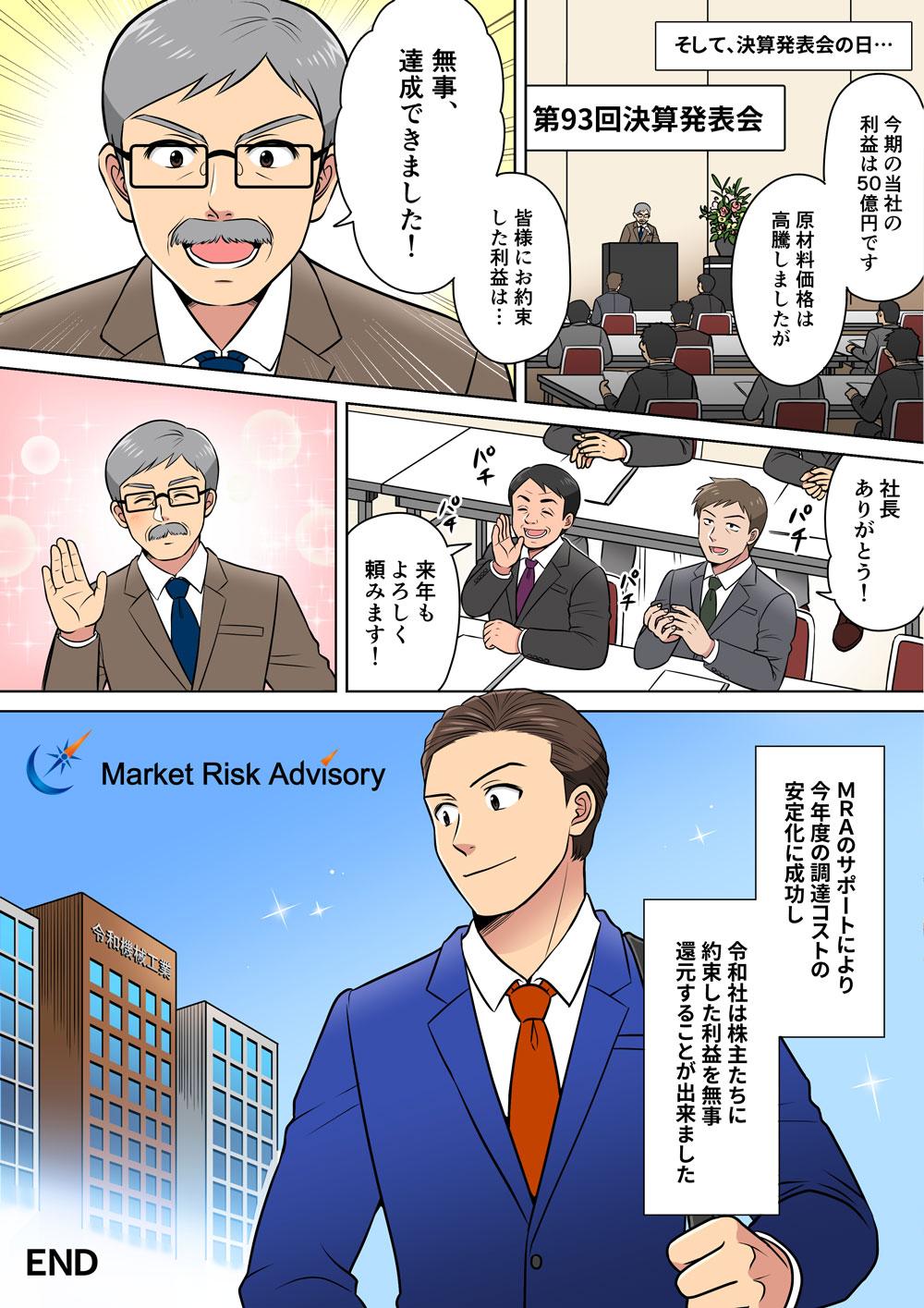 漫画サンプル5
