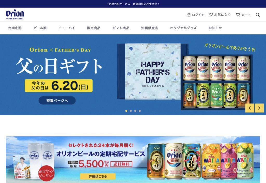 Shopify導入事例(オリオンビール)