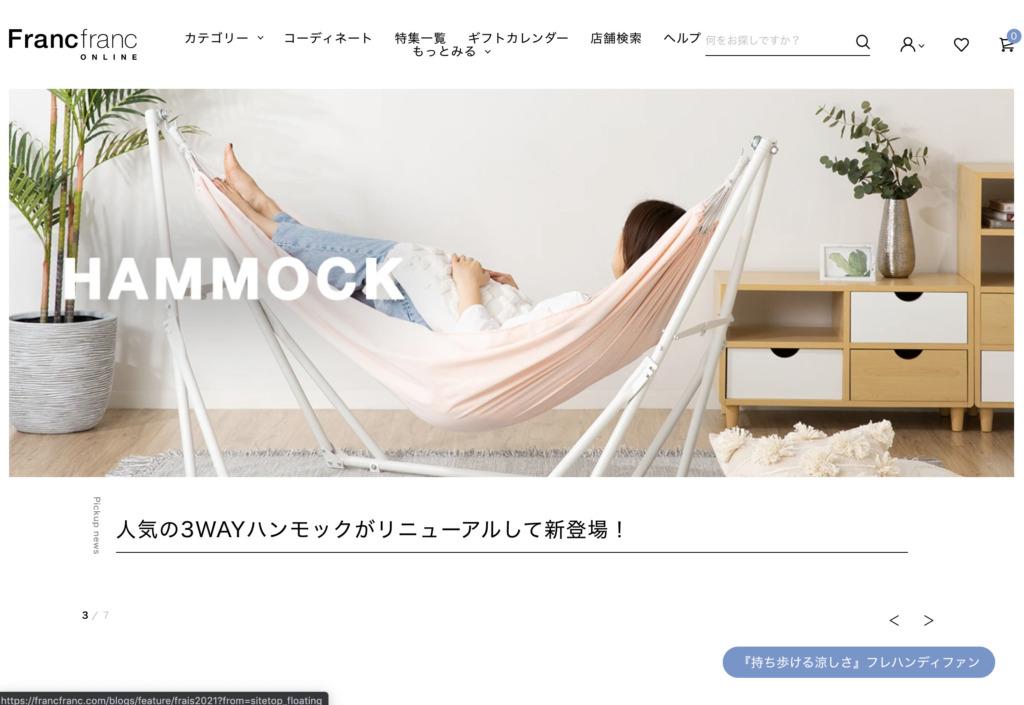 Shopify導入事例(Francfranc)