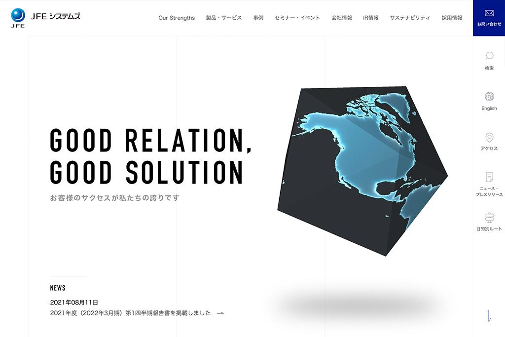 3D表現を用いたWebデザインはまだトレンドとなったばかり